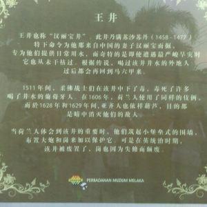 汉丽宝井旅游景点攻略图