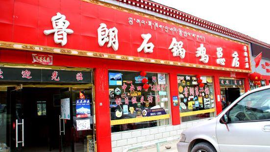 魯朗石鍋雞總店