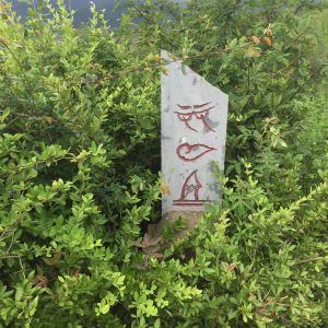 茶马古道安中马场旅游景点攻略图