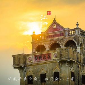 江门游记图文-中国侨乡之都,江门迎八方客。