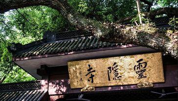 杭州灵隐(飞来峰)景区