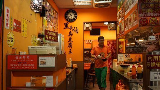 裡長伯麻辣臭豆腐(寧夏夜市店)