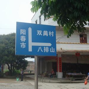 云浮游记图文-春风又绿八排山——2014年往八排山的路