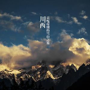 贡嘎游记图文-【冷耳猫出品】五一川西の贡嘎小环线的雪山之旅