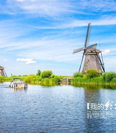 [鹿特丹游记图片] 荷兰最古老的风车村小孩堤防村