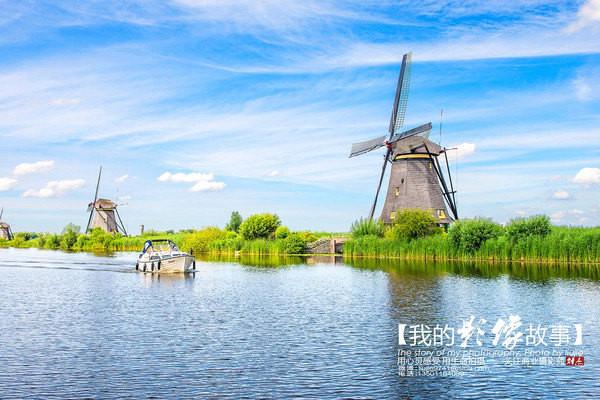 荷兰最古老的风车村小孩堤防村