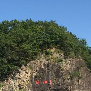 青山湖旅游景点攻略图