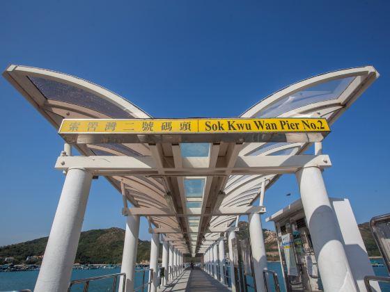 索罟湾(ソックーワン)