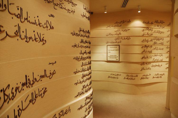 Women's Museum Bait al Banat4