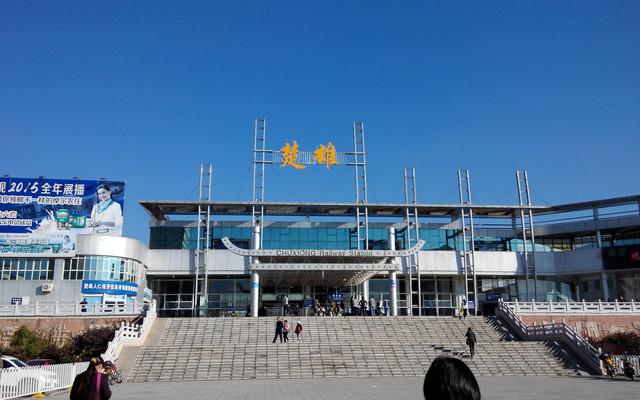 楚雄站 楚雄州博物馆 彝人古镇