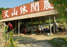 Jhuzihkeng Wunshan Recreation Farm