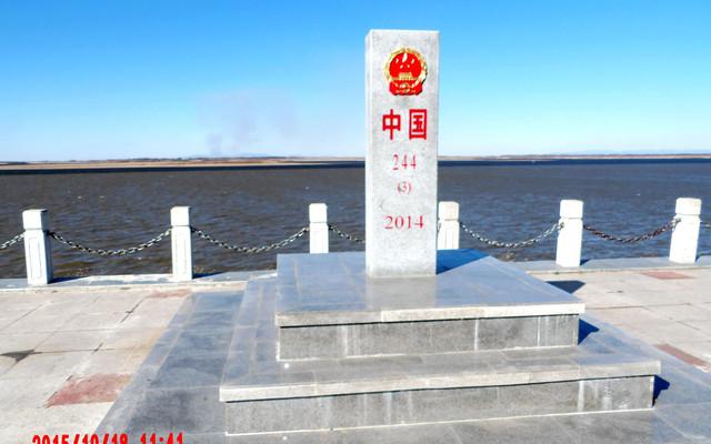 在中俄边境徜徉,在北大荒走江湖(2015年10月黑龙江自驾游)