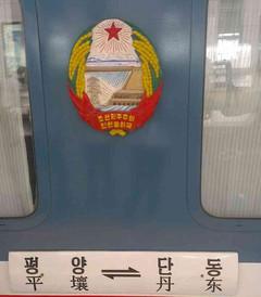 [平壤游记图片] 四天三夜——朝鲜奇幻之旅