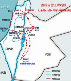 [以色列游记图片] 【 预定行程 · 出发前准备 】——约旦以色列之旅(1)