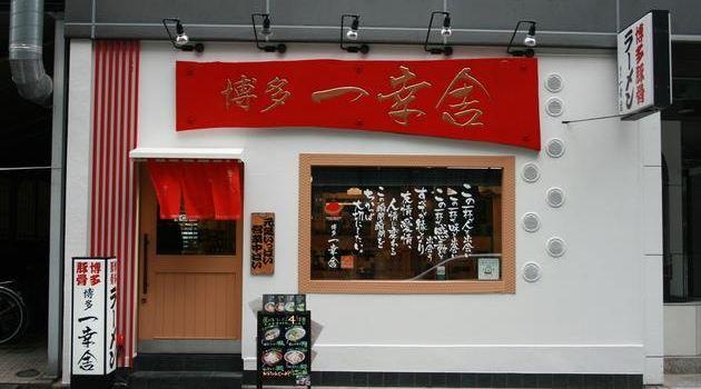 Ikkousha Fukuoka1