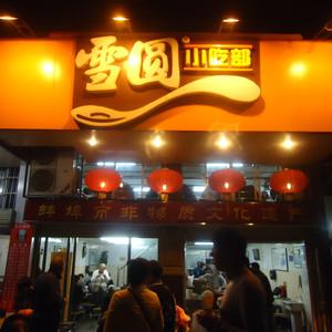 蚌埠游记图文-寻根之旅——金秋十月游记之五