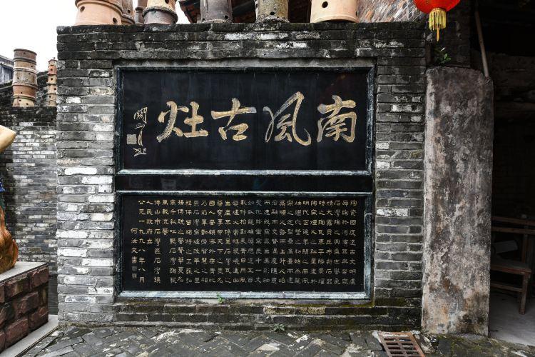 Nanfeng Kiln2