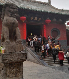 [嵩山游记图片] 2016春节河南中原文化之旅