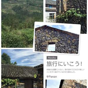 磐安游记图文-意外和惊喜的国庆磐安之旅---乌石村 十八涡