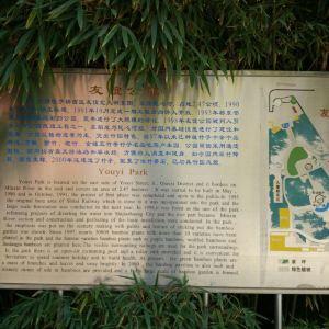 友谊公园旅游景点攻略图
