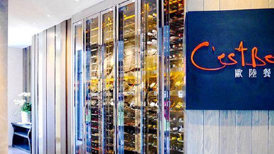 北投麗禧溫泉酒店歐陸餐廳