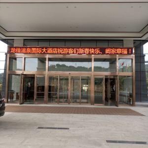 龙佳生态温泉山庄旅游景点攻略图