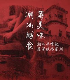 [潮州游记图片] #食美林体验师# 潮汕寻味记:潮汕越食粤美味