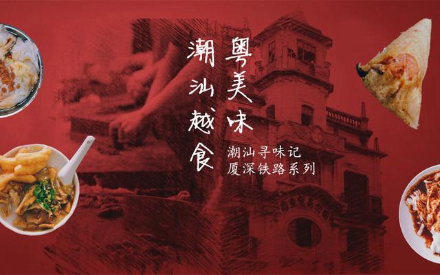 #食美林体验师# 潮汕寻味记:潮汕越食粤美味
