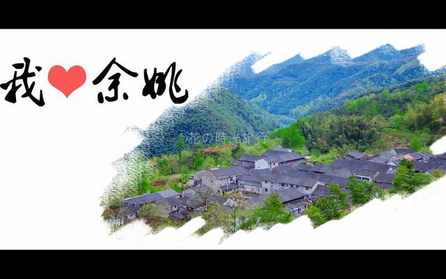 江山樱红,青茶碧水,闻香识『余姚』(超多美图)
