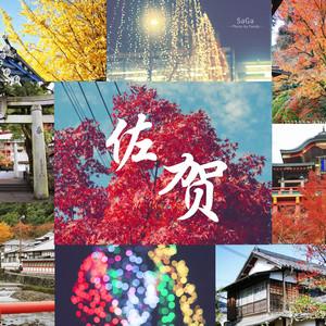 佐贺游记图文-纯净佐贺:寻找一个真实的日本