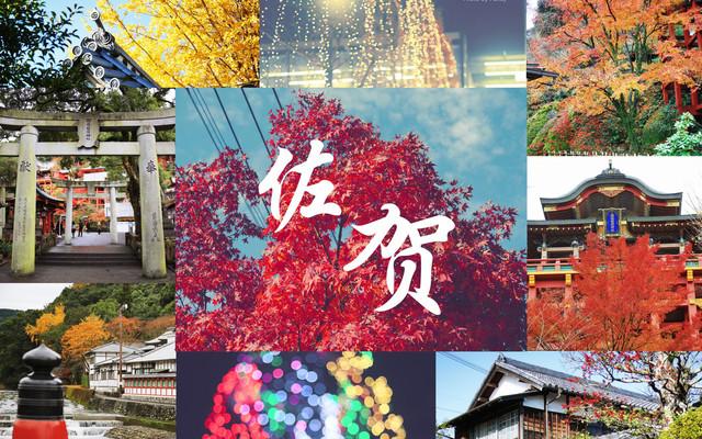 纯净佐贺:寻找一个真实的日本