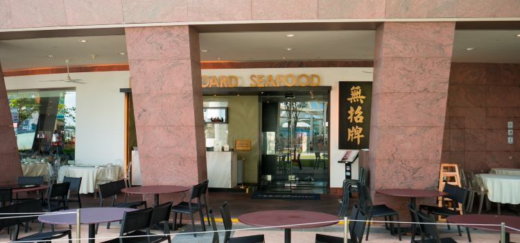 No Signboard Seafood Restaurant (The Esplanade Mall)