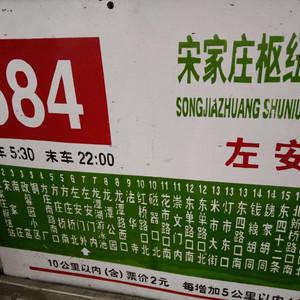 昌平区游记图文-北京北京