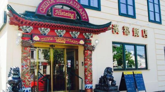 China Restaurant Hietzing