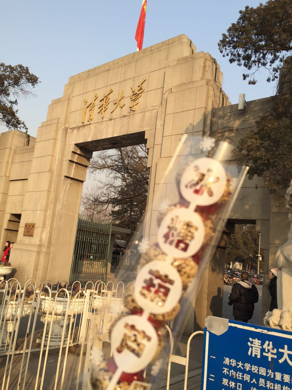 1月寒冬两只爱吃爱玩的吃货7天北京游(内含干货多图多文字) - 北京游记攻略【携程攻略】