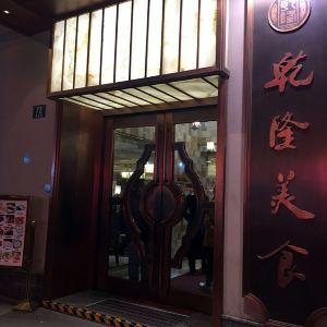 乾隆美食·本帮菜(黄河路店)旅游景点攻略图
