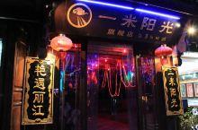"""""""艳遇之都"""",总有属于你的那一款夜生活——丽江特色酒吧集合"""