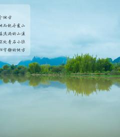 [丹霞山游记图片] 烟雨丹霞山,倘若画中游。