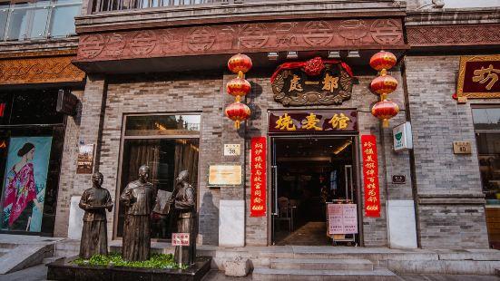 Dou YiChu ShaoMai Guan(Qianmendian)