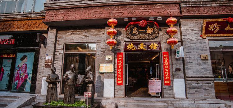 Dou YiChu ShaoMai Guan2