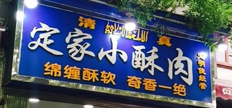 Dingjia Xiaosurou1