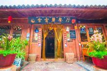 游丽江,吃本地菜,十大人气餐厅推荐