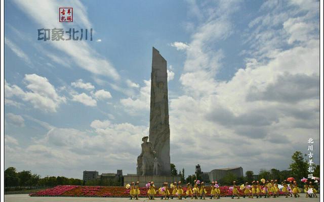 印象北川 (三)     美艳北川-中国羌城- 纪念碑