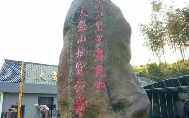浙江  磐安  舞龙峡