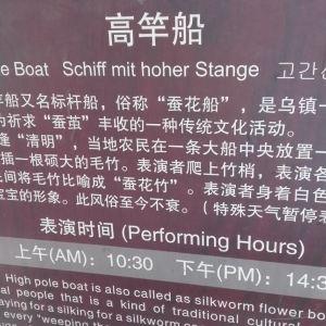 高杆船旅游景点攻略图