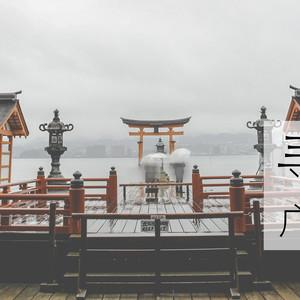 广岛游记图文- 寻 食 - 日 本