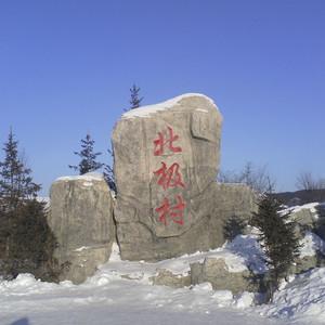 齐齐哈尔游记图文-一路向北!跨年之旅(漠河-北极村)