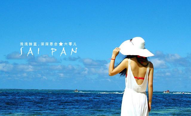 浅浅抹蓝,深深思念——塞班岛