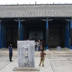 平顶山游记图文-2009自驾环游晋冀鲁豫(07)叶县县衙