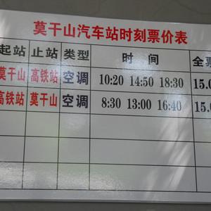莫干山游记图文-莫干山周末消夏游:自助游客必读的最新消息(请注意我的旅游时间,部分信息班车信息可能已更改)